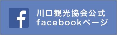 川口観光協会Facebookページ