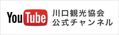 川口観光協会YouTubeチャンネル