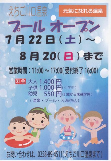 2017川口温泉プール宣伝チラシ