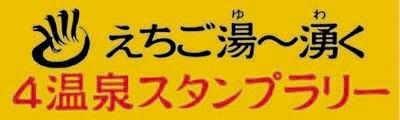 えちご湯〜湧く(ゆ〜わく)の4温泉スタンプラリー