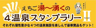 えちご湯〜湧く(ゆ〜わく)の4温泉スタンプラリー(第2弾)の実施について