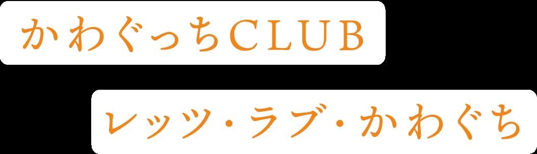 かわぐちCLUB レッツ・ラブ・かわぐち