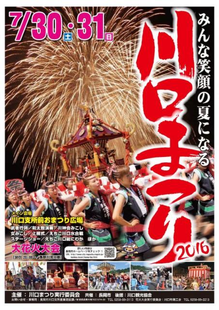 2016川口まつりポスター