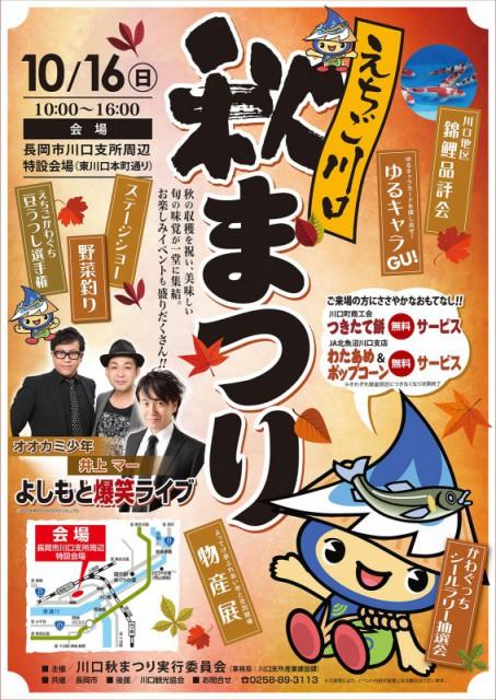 川口秋まつりポスター(H28)