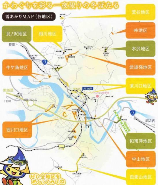 03-3-2 【全地区配布用】雪灯りマップ