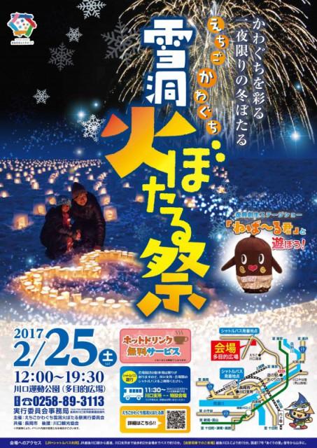 川口雪洞火ぼたるチラシ2017表面【トンボなし】